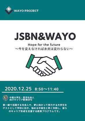 JSBN&WAYO.png