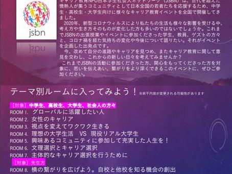 【ご案内】GW企画、JSBNオンラインイベント開催します!4/29(木/祝)13:30-16:00