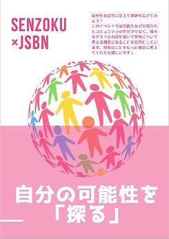 flyer A.JPG