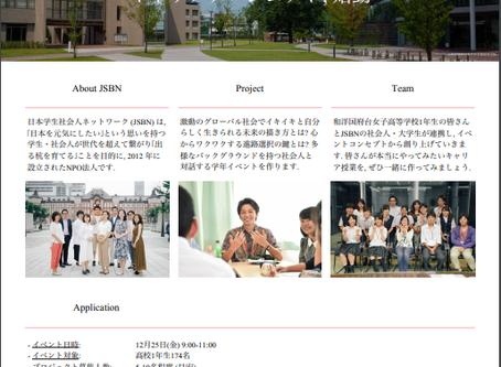 和洋国府台女子中学校高等学校の高校1年生とのキャリア教育プログラムが始動!