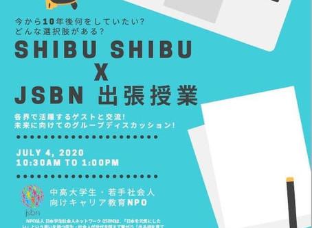 渋谷学園渋谷高校1年生206名向けにキャリア教育プログラムを実施!
