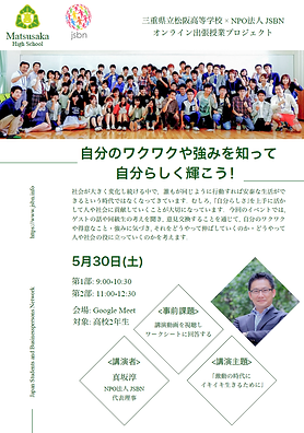 松阪高校flyer a.png