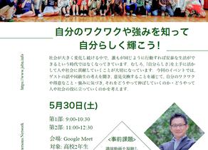 三重県立松阪高等学校にてJSBN出張授業をオンラインで開催!