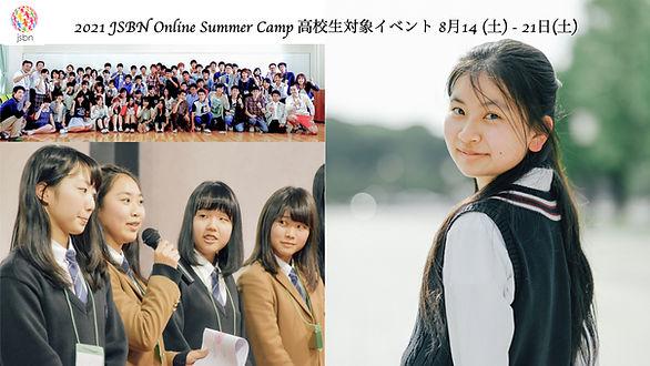 20210625_JSBN Summer Camp Visual.004.jpeg