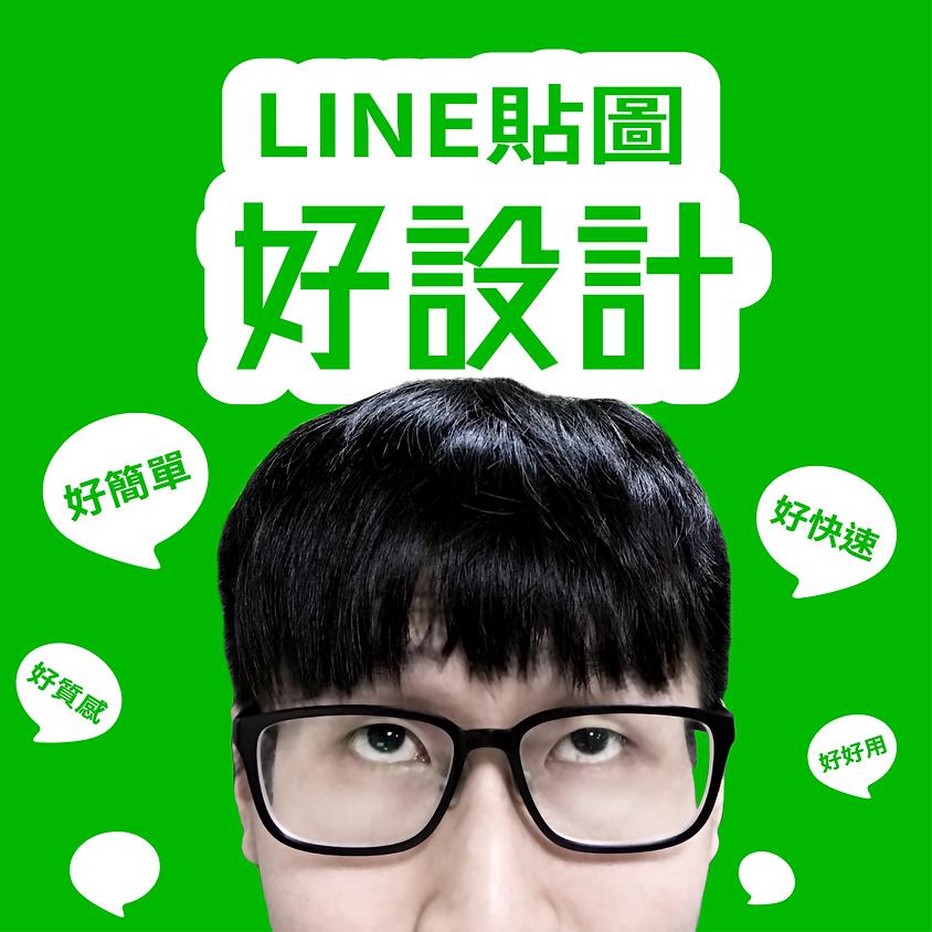 LINE貼圖好設計 #014 台北場