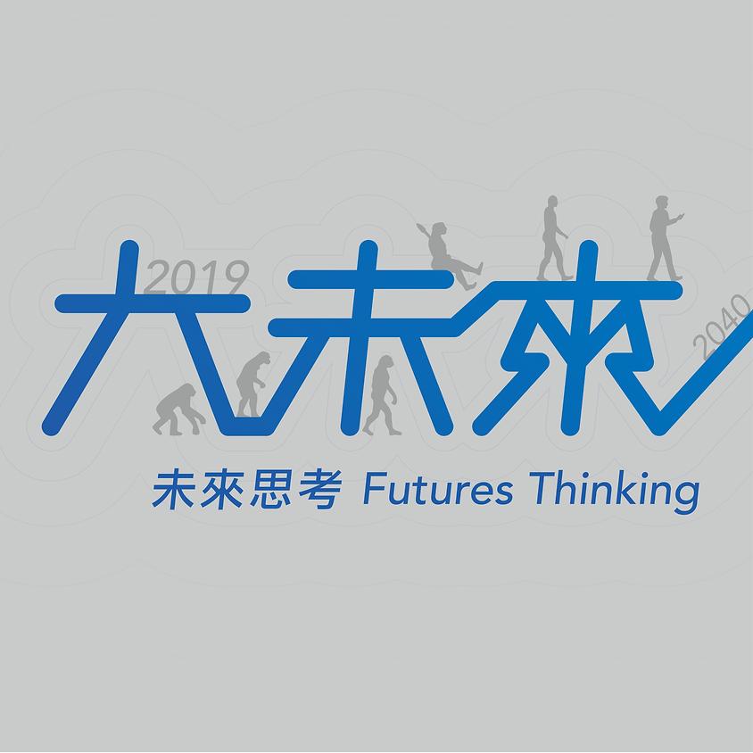 大未來 未來思考 #002
