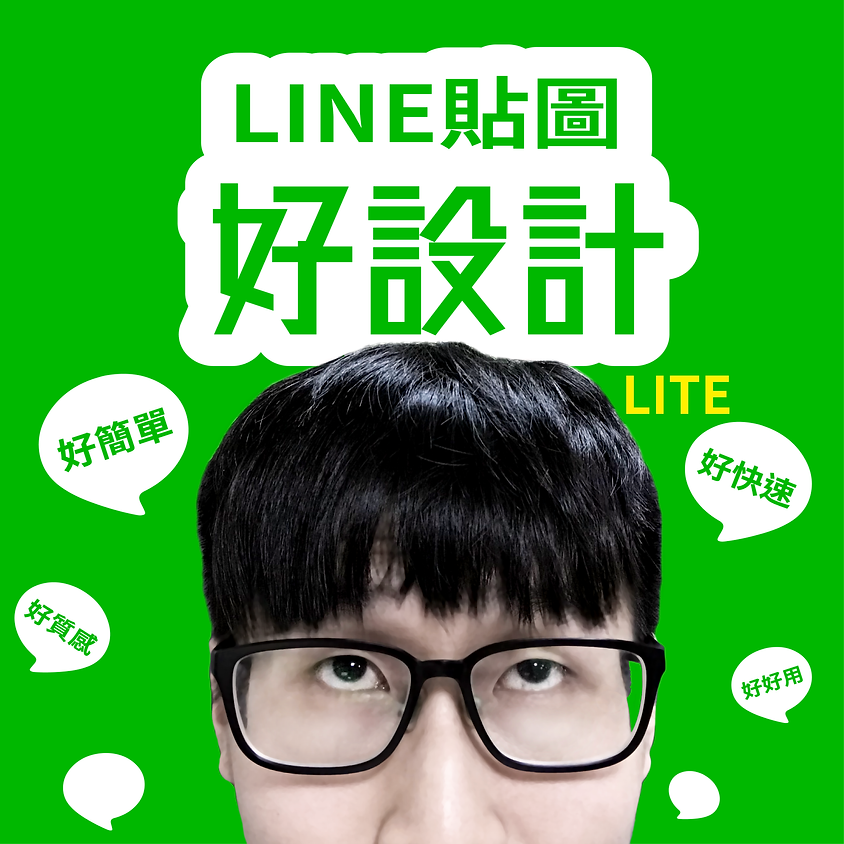LINE貼圖好設計LITE #001 澎湖場