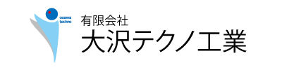 大沢テクノ工業.jpg
