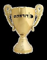 גביע.png
