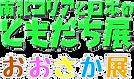 ともだち展大阪展LOGO.png