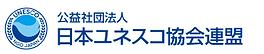 日本ユネスコ協会連盟ロゴ.png