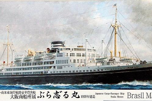 Fujimi - Osaka Cargo-Liner Brasil Maru 1/700