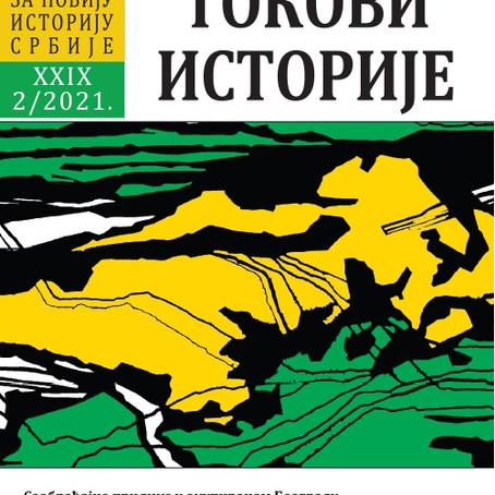 U Tokovima istorije objavljen članak N. Barića