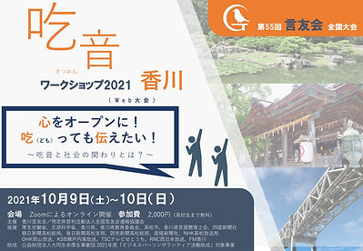 【ワークショップ】香川大会:チラシデザイン-1.jpg