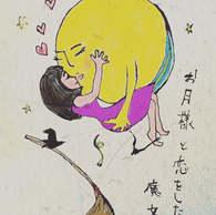 お月様と恋をした魔女
