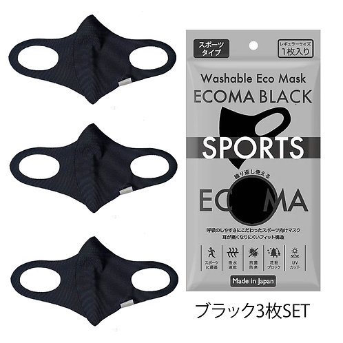 ECOMA SPORTS ブラック3枚SET