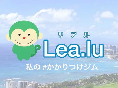 伝えたいこと。/福井エンタメパーソナルジム《#かかりつけジム Lea.lu》