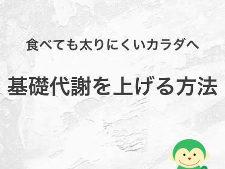 基礎代謝を上げる方法/福井ダイエット情報【#かかりつけジム Lea.lu】