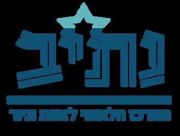 לוגו_נתיב_-_המרכז_הלאומי_לזהות_וגיור.png
