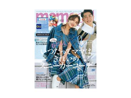 雑誌掲載『mamagirl 』春号に掲載