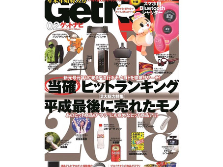 雑誌掲載『GET NAVI』2月号
