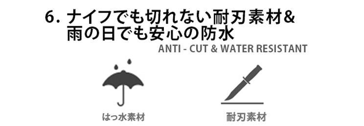 6防水耐刃.jpg