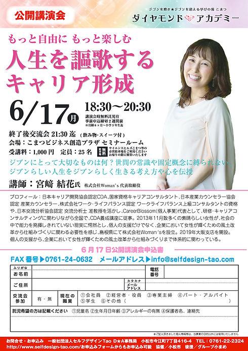 0617_公開講演会チラシ_最終版.jpg