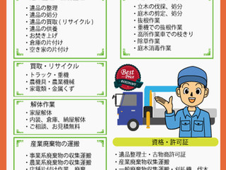 チラシ作成とトラクターアタッチメント買取!!那珂市で農機買取といえば!!