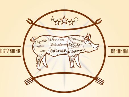 Наука против мифов: реабилитация свинины