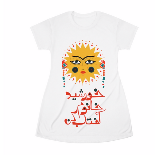 "A ""Wake up Sunshine"" T-Shirt with Persian Prints"