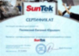 Сертификаты SunTek_02.jpg