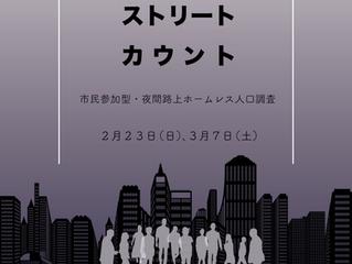 2020冬・東京ストリートカウント 参加者180名募集中!!