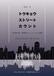 2020冬・東京ストリートカウント、3月7日実施分中止と今後の対応に関するお知らせ