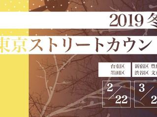 2019冬・東京ストリートカウント 参加者170名募集中!!