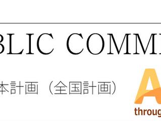 パブコメを追加・【速報】2016東京ストリートカウント結果を更新しました