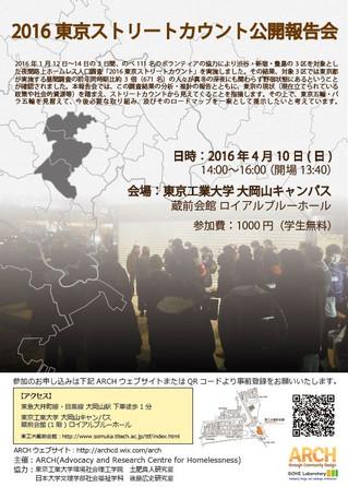 2016東京ストリートカウント公開報告会 開催のご案内