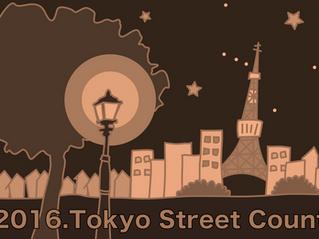 『2016東京ストリートカウント』を実施します!!