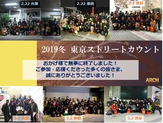 2019冬・東京ストリートカウントを実施しました!