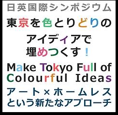 ロゴ_国際シンポ.png