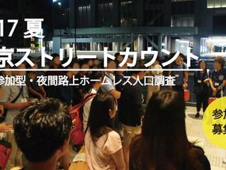 8/4(金)深夜、200名のボランティア募集!!