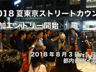 2018夏東京ストリートカウント 参加エントリー開始
