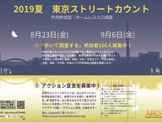 2019夏・東京ストリートカウント 調査参加者160名&アクション宣言募集中!!