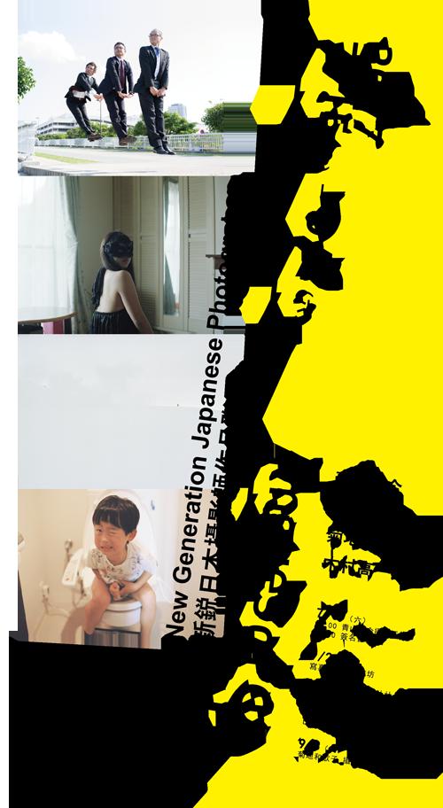 『Images of Life 新銳日本攝影師作品聯展』