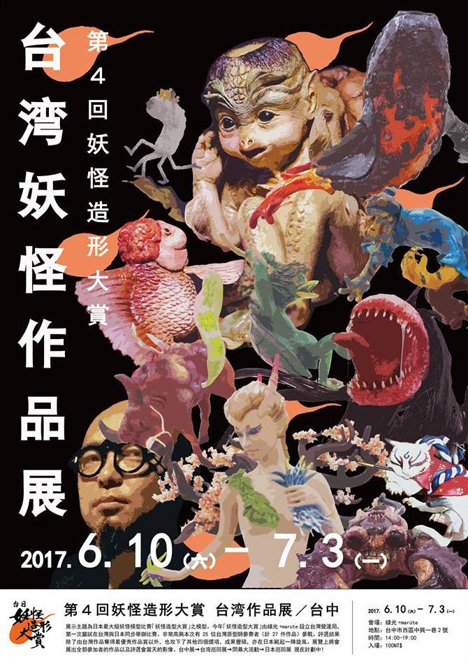 第4回妖怪模形大賞 台灣作品展