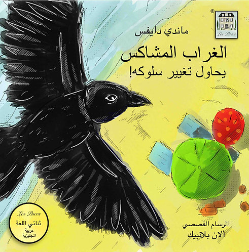 !الغراب المشاكس يحاول تغيير سلوكه - The Cheeky Crow tries to be good! (book)
