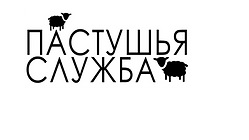 1ПАСТ СЛ.png