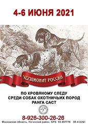 Ч России  КР СЛЕД.jpg