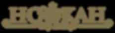 Hookah 2 Logo Tan.png