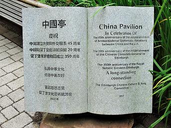 China Pavilion. RBGE Botanic Gardens Chinese Hillside