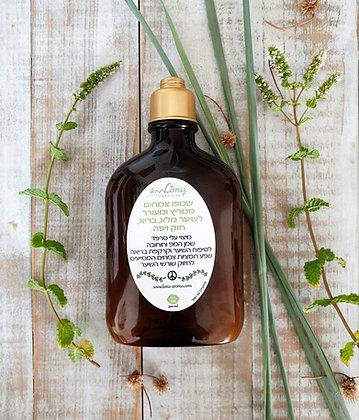 שמפו צמחים המפ וחוחובה לשיער מלא בריא חזק ויפה של לימא ארומתרפיה